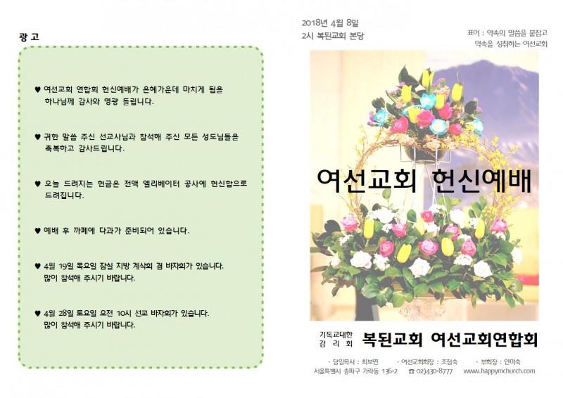 2018 여선교회 헌신예배001.jpg