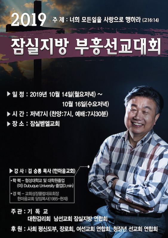 잠실지방부흥선교대화 포스터이미지.jpg