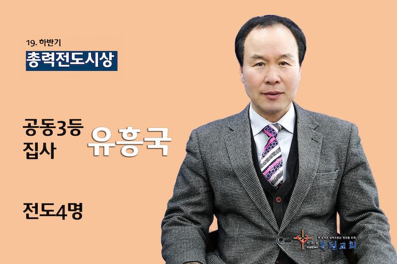 공동3등 유흥국.jpg