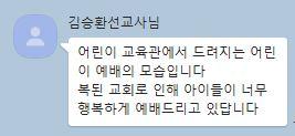 김승환 선교사님.JPG