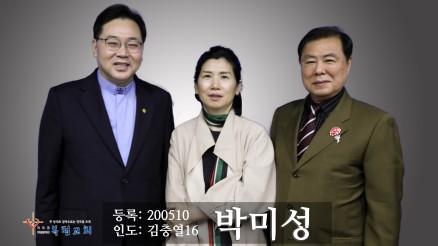 박미성.jpg
