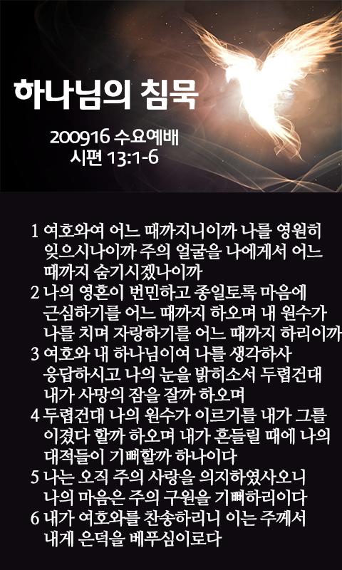 200916 수요예배.jpg