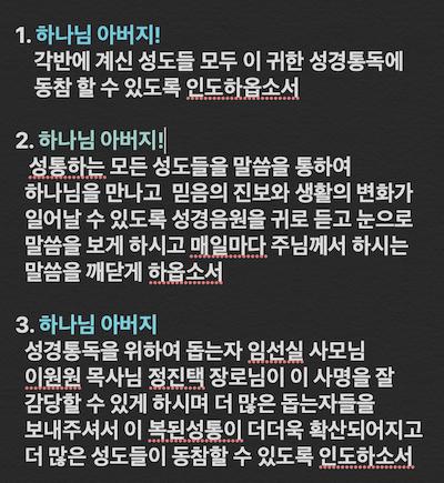 화 성경통독반 .png