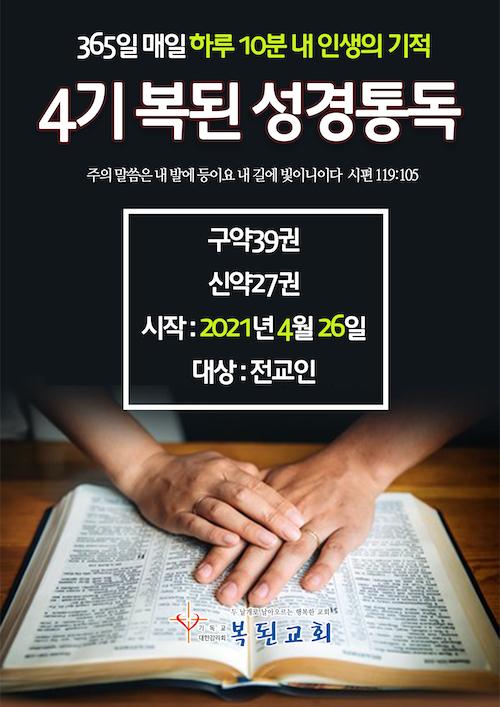 성경통독시안2 복사본.jpg