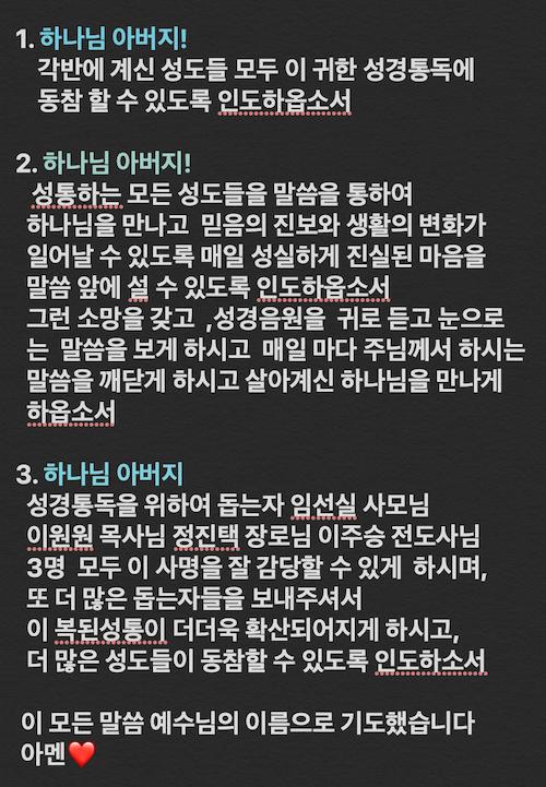 화 복된성경통독.png