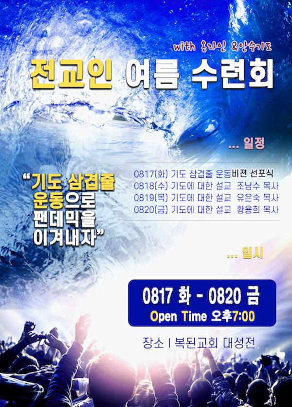 제목 크게 여름 수련회 포스터 복사 복사 복사 복사본.jpg