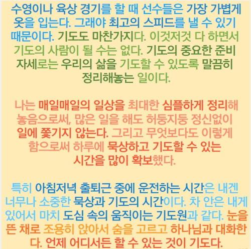 [크기변환]기도하기 위해 인생을 심플하게 정리하라.JPG