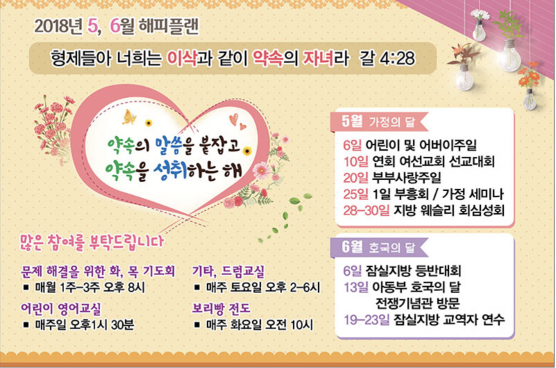 복된교회 / 행사현수막