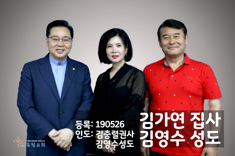복된교회 / 새가족 소개