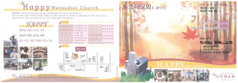 복된교회 / 주보보기